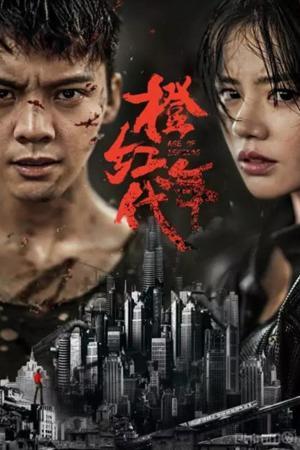 Niên Đại Cam Hồng - Age Of Legends