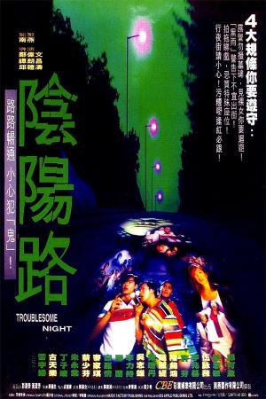 Âm Dương Lộ 1 - Troublesome Night 1