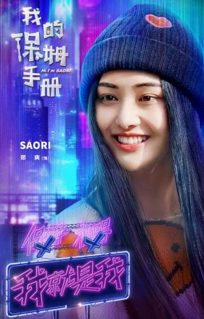Sổ Tay Bảo Mẫu Của Tôi - Hi! I'm Saori