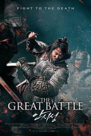 Đại Chiến Thành Ansi - The Great Battle