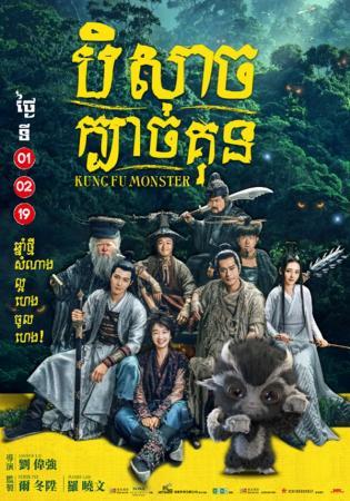 Võ Lâm Quái Thú - Kung Fu Monster