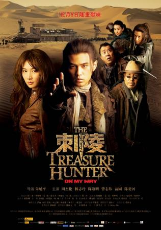 Cướp Kho Báu - The Treasure Hunter