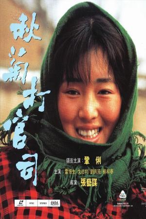 Thu Cúc Đi Kiện - The Story of Qiu Ju