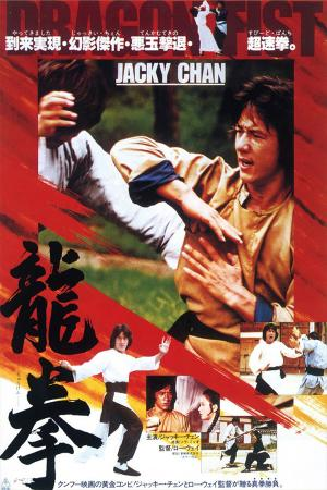 Long Quyền - Dragon Fist