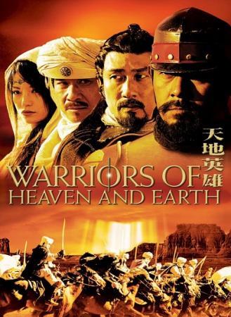 Thiên Địa Anh Hùng - Warriors Of Heaven And Earth