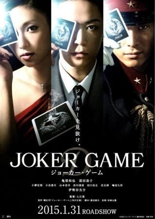 Trò Chơi Cân Não (Live Action) - Joker Game