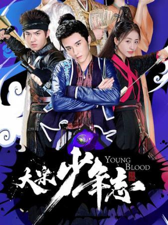 Thiếu Niên Chí - Young Blood