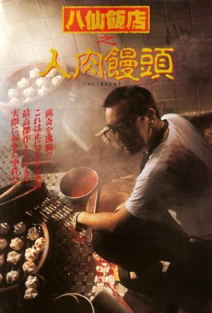 Bánh Bao Nhân Thịt Người - The Untold Story