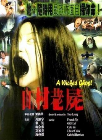 Sơn Thôn Lão Thi - A Wicked Ghost