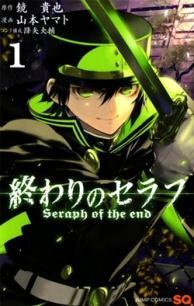 Seraph of the End: Vampire Reign - Owari no Seraph