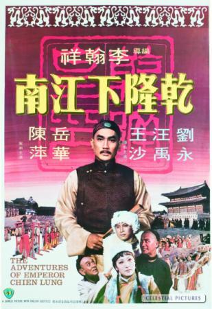 Càn Long Du Dương Châu - The Adventures Of Emperor Chien Lung