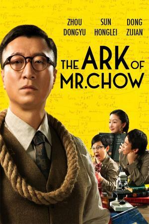 Lớp Học Thiếu Niên - The Ark of Mr. Chow