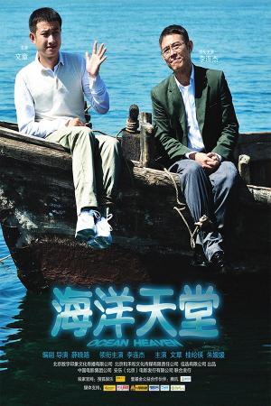 Thiên Đường Hải Dương - Ocean Heaven