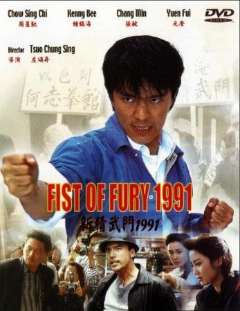 Tân Tinh Võ Môn 1 - Fist Of Fury 1