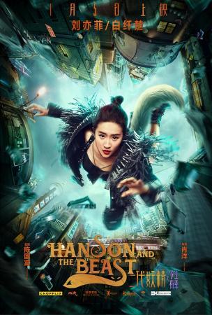 Hai Kiếp Yêu Tinh - Hanson And The Beast