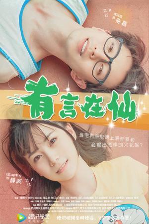 Cô Nàng Xui Xẻo - Fairy Tale Of Love