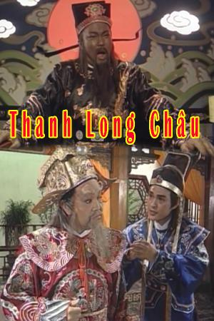 Bao Thanh Thiên: Thanh Long Châu