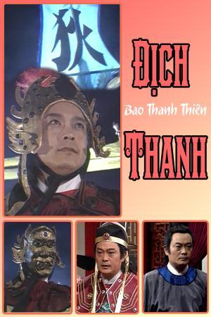 Bao Thanh Thiên: Địch Thanh