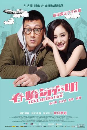 Xuân Kiều Và Chí Minh - Love in the Buff
