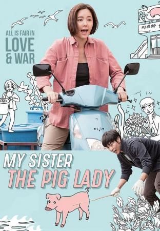Nàng Heo Của Tôi - My Sister The Pig Lady