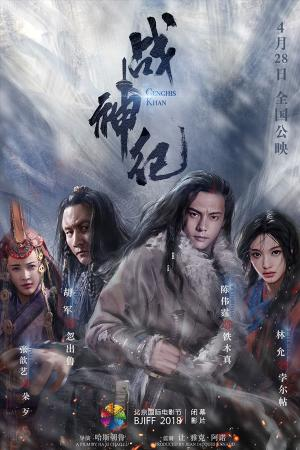 Chiến Thần Ký - Genghis Khan