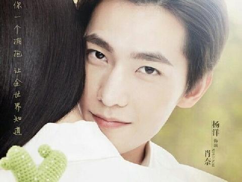 Tender Love - Yang Yang