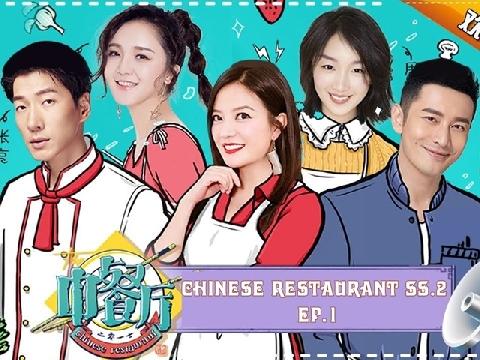 Chinese Restaurant - Nhà Hàng Trung Hoa mùa 2 Tập 1 (P1/3)