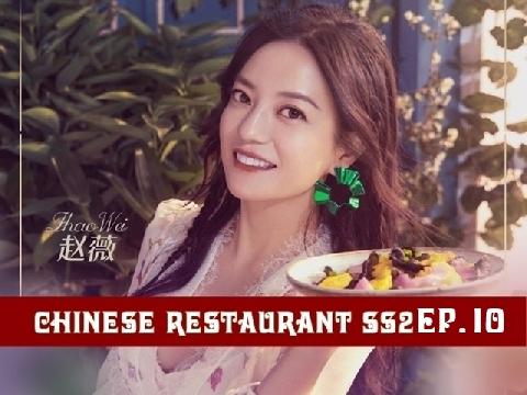 Chinese Restaurant - Nhà Hàng Trung Hoa mùa 2 Tập 10 (P1/3)