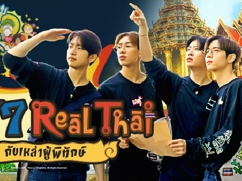 GOT7 Real Thai - Tập 2 (P1/3)